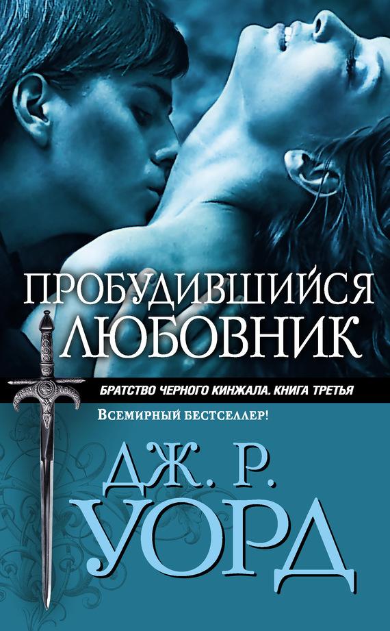Пробудившийся любовник скачать книгу