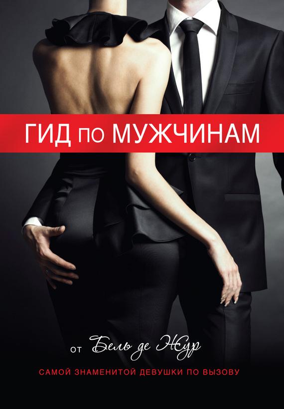 бесплатная электронная библиотека секса: