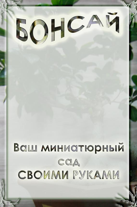 Илья Мельников - Ваш миниатюрный сад своими руками