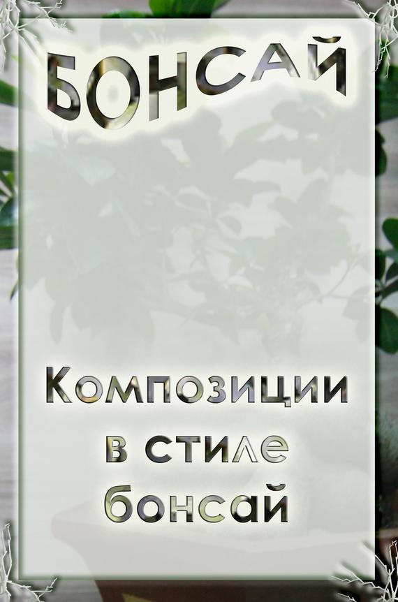 Книга притягивает взоры 04/99/51/04995115.bin.dir/04995115.cover.jpg обложка