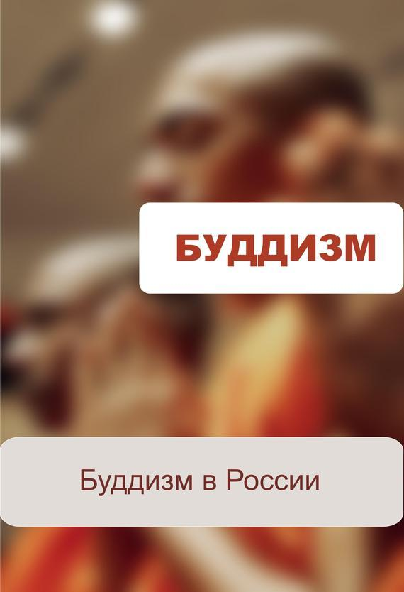 бесплатно Илья Мельников Скачать Буддизм в России