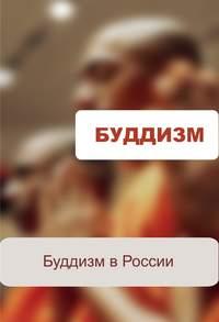 - Буддизм в России