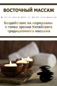 Мельников, Илья  - Воздействие на меридианы с точки зрения Китаского традиционного массажа