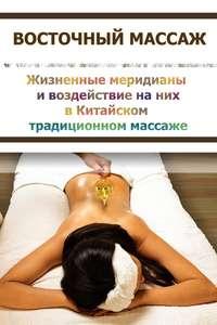 Мельников, Илья  - Китайский массаж. Традиционные методы воздействия на отдельные участки тела