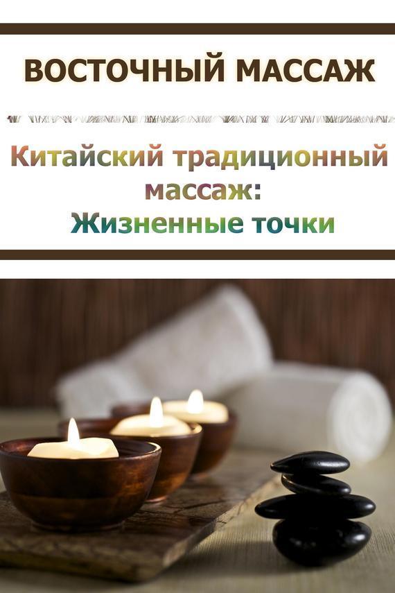 Илья Мельников Китайский традиционный массаж. Жизненные точки илья мельников восточный массаж экскурс в историю