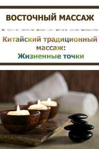 Мельников, Илья  - Китайский традиционный массаж. Жизненные точки