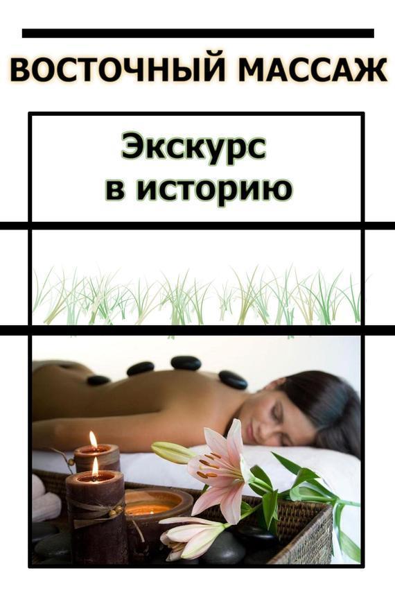 Илья Мельников Восточный массаж. Экскурс в историю