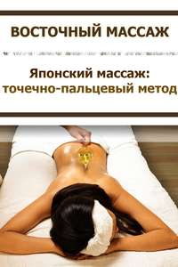 Мельников, Илья  - Японский массаж: точечно-пальцевый метод