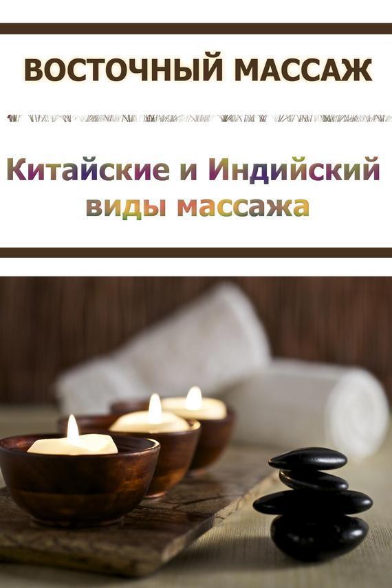 Обложка книги Китайские и Индийский виды массажа, автор Мельников, Илья
