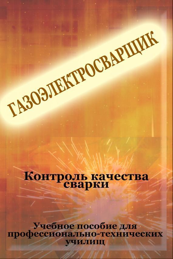 Илья Мельников Контроль качества сварки горелки для аргонно дуговой сварки купить