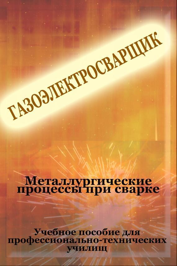 бесплатно Илья Мельников Скачать Металлургические процессы при сварке