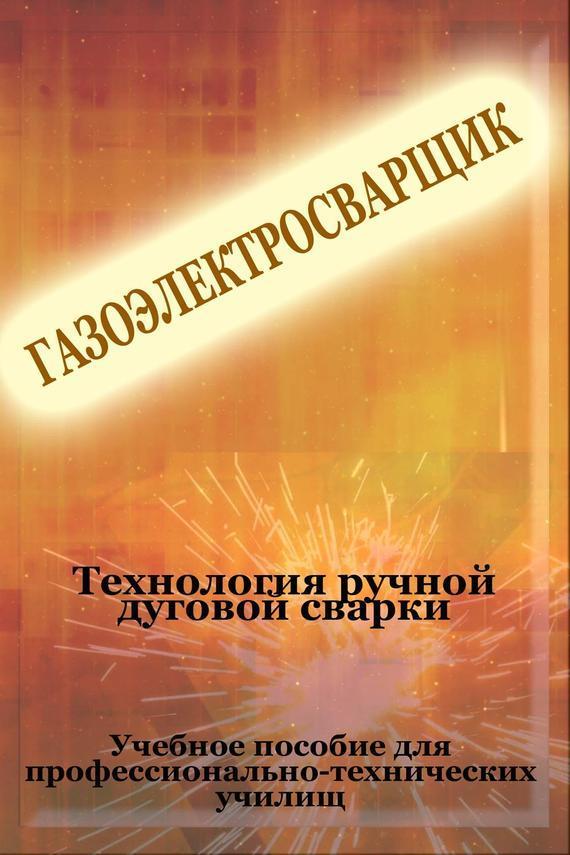 Илья Мельников Технология ручной дуговой сварки горелки для аргонно дуговой сварки купить