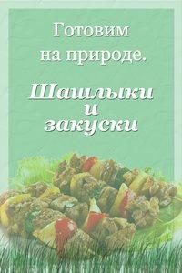 - Шашлыки и закуски
