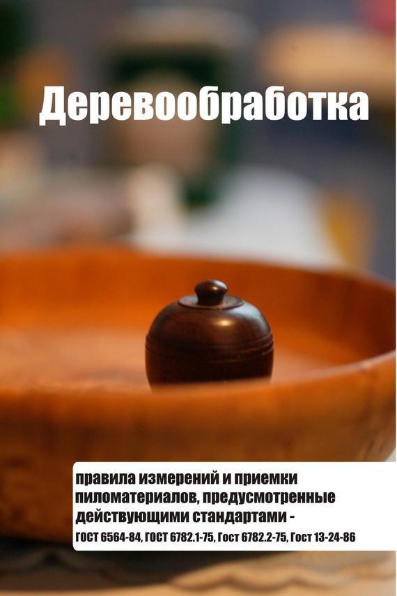 обложка книги static/bookimages/04/99/60/04996005.bin.dir/04996005.cover.jpg