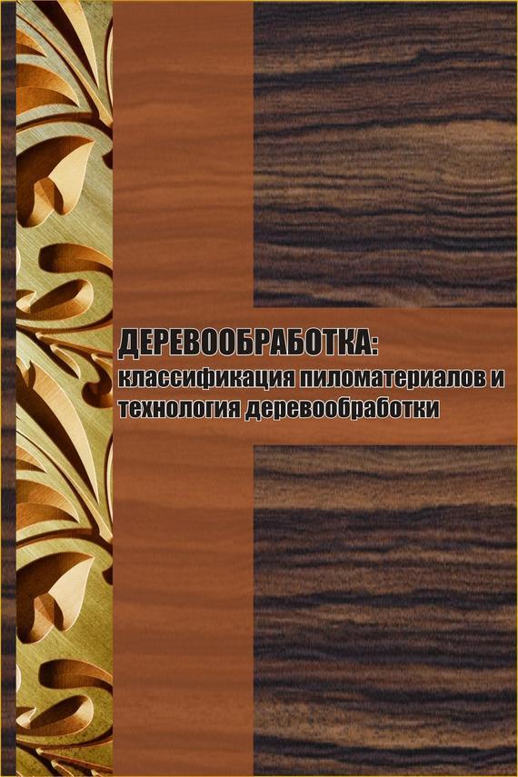 Илья Мельников Классификация пиломатериалов и технология деревообработки пиломатериалы