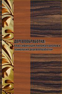 Мельников, Илья  - Классификация пиломатериалов и технология деревообработки