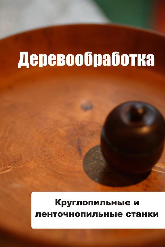 Илья Мельников Круглопильные и ленточнопильные станки