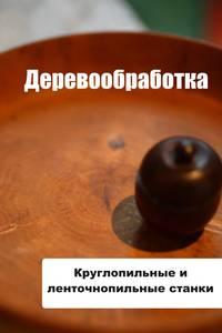 Мельников, Илья  - Круглопильные и ленточнопильные станки