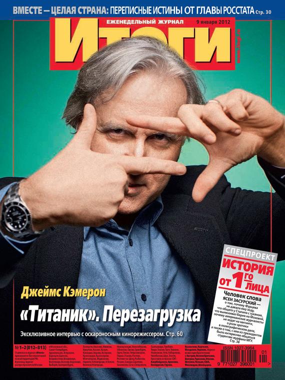 Журнал «Итоги» №1-2 (812-813) 2012 ( Отсутствует  )