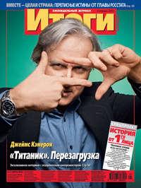 Отсутствует - Журнал «Итоги» №1-2 (812-813) 2012
