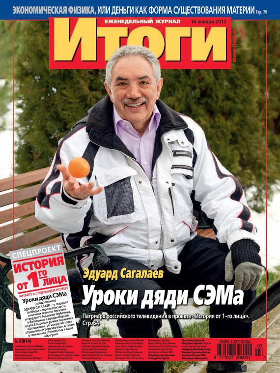Отсутствует Журнал «Итоги» №3 (814) 2012