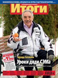 - Журнал «Итоги» №3 (814) 2012