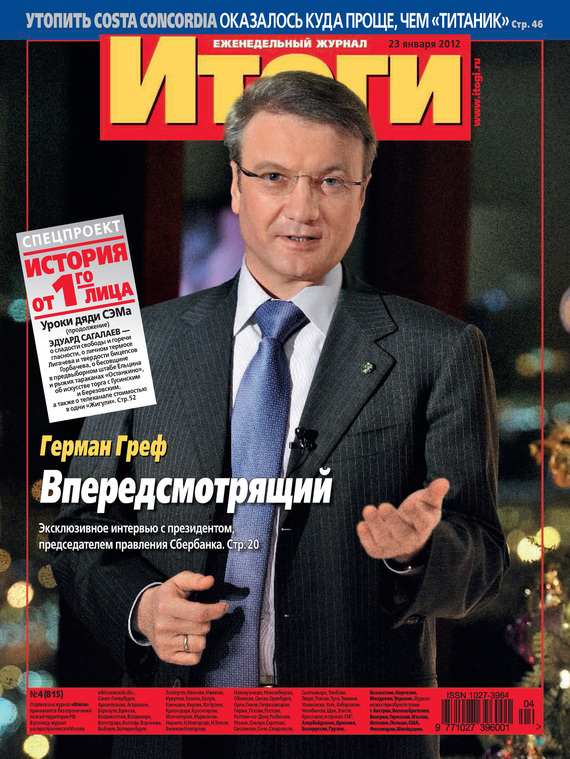 Журнал «Итоги» №4 (815) 2012 ( Отсутствует  )