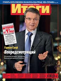 Отсутствует - Журнал «Итоги» №4 (815) 2012