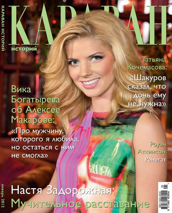 Отсутствует Караван историй №01 / январь 2012
