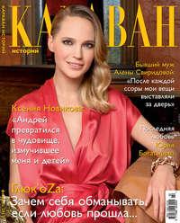 Отсутствует - Журнал «Караван историй» &#84702, февраль 2012