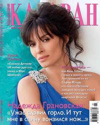 Отсутствует - Коллекция Караван историй №01 / январь 2012