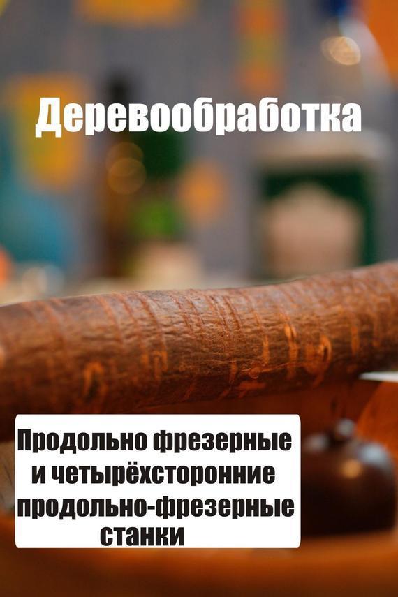 Илья Мельников Продольно-фрезерные и четырехсторонние продольно-фрезерные станки