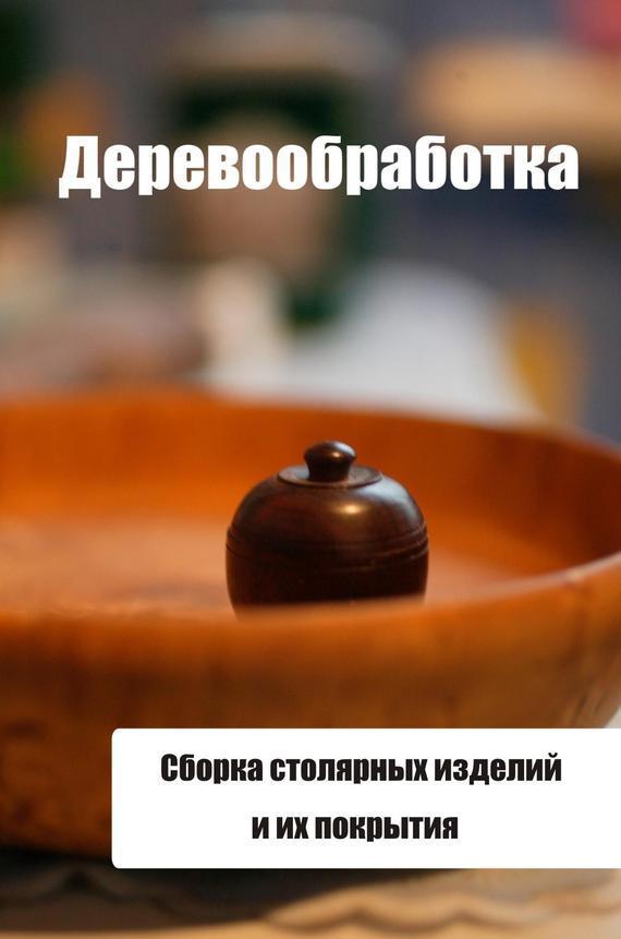 Обложка книги Сборка столярных изделий и их покрытия, автор Мельников, Илья