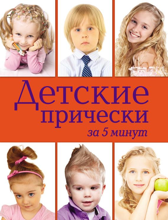 Юлия Порошенко Детские прически за 5 минут майост э красивые прически для девочек от 10 до 16 лет