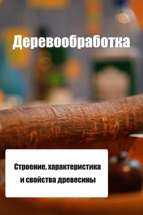 Строение, характеристика и свойства древесины развивается романтически и возвышенно