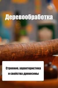Мельников, Илья  - Строение, характеристика и свойства древесины