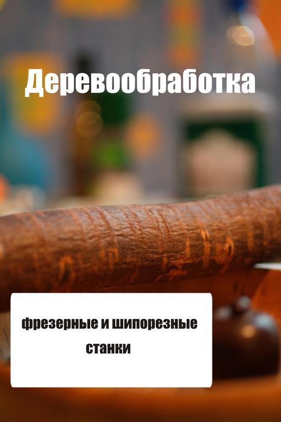 Илья Мельников Фрезерные и шипорезные станки станки для заточки маникюрных щипчиков