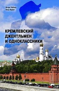 Чубаха, Игорь  - Кремлевский джентльмен и Одноклассники