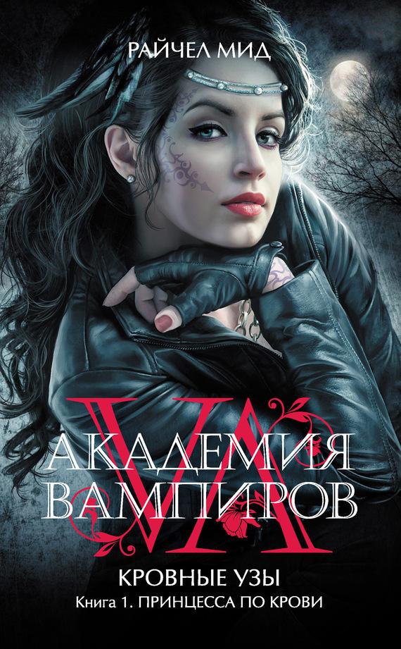 Скачать книгу принцесса по крови