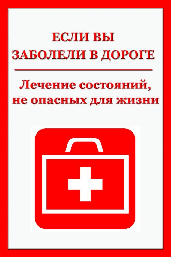 Илья Мельников Легкие недомогания. Лечение состояний, не опасных для жизни
