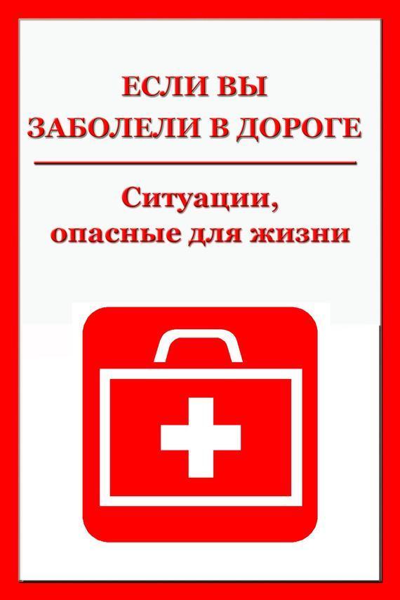 Илья Мельников Ситуации, опасные для жизни