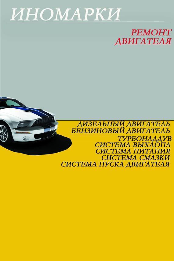 Илья Мельников - Ремонт иномарок. Двигатель