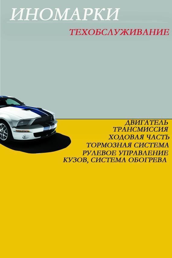 Илья Мельников - Иномарки.Техобслуживание