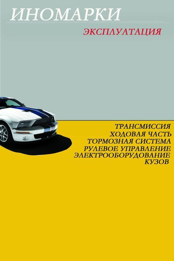 Илья Мельников - Иномарки. Эксплуатация