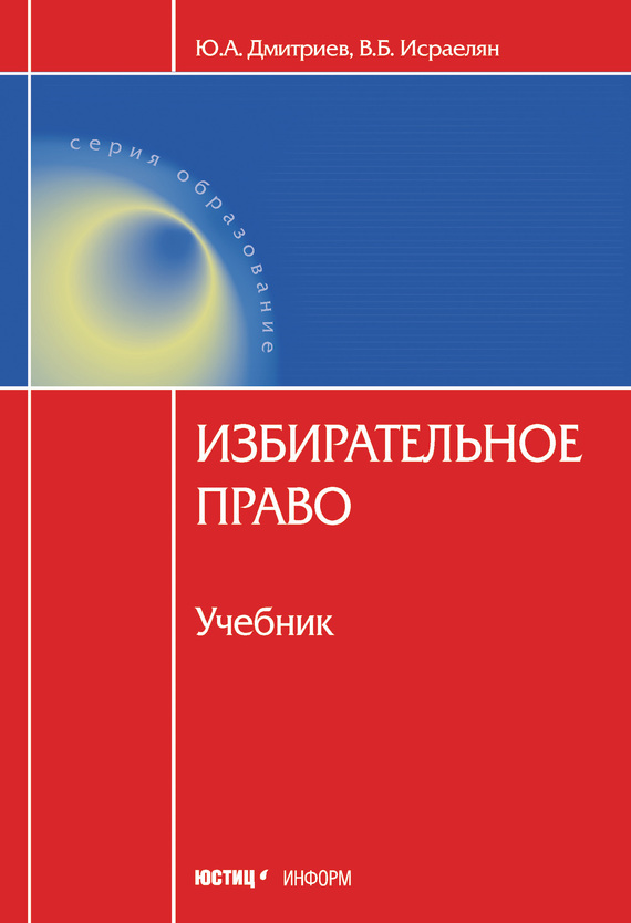 Ю. А. Дмитриев Избирательное право шабалов д метро 2033 право на жизнь