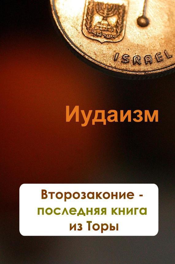 Илья Мельников Второзаконие – последняя книга из Торы илья мельников книга левит из торы