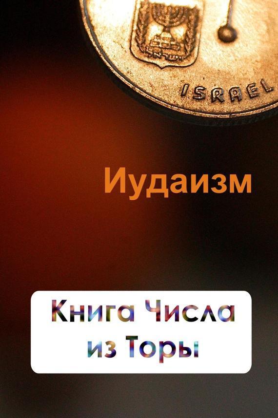 Книга Числа из Торы
