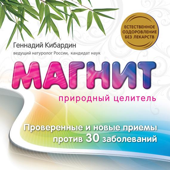 Геннадий Кибардин Магнит: Природный целитель