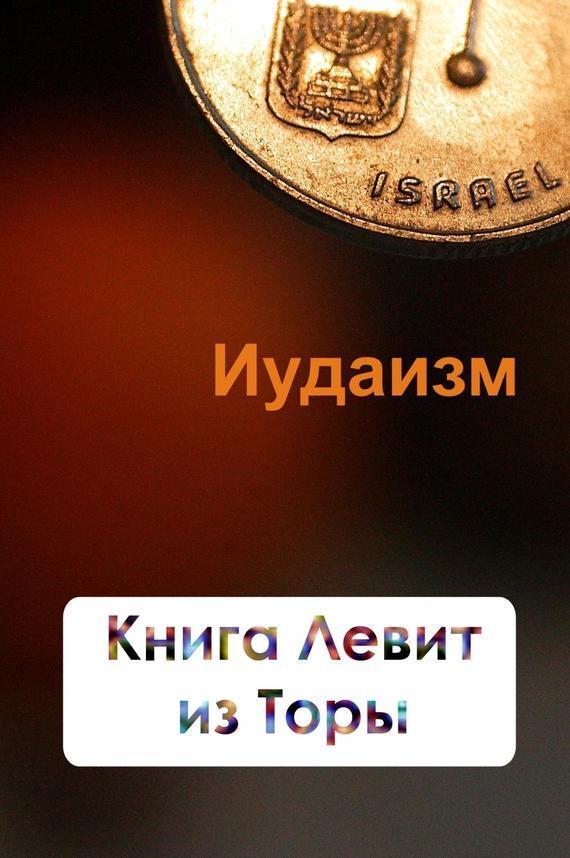 Илья Мельников Книга Левит из Торы илья мельников книга левит из торы