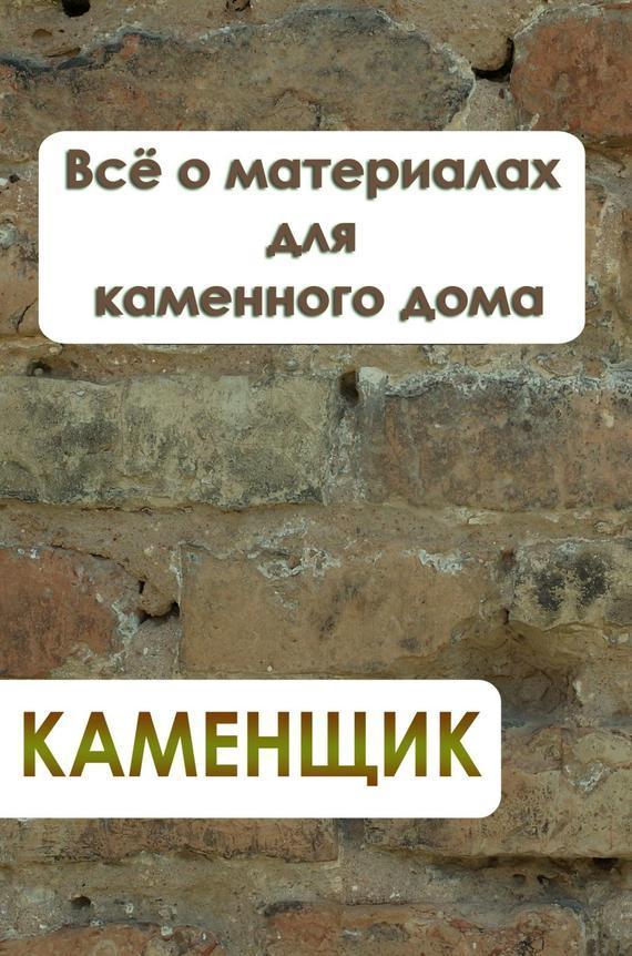 Илья Мельников Всё о материалах для каменного дома гончаров и а новые строительные материалы